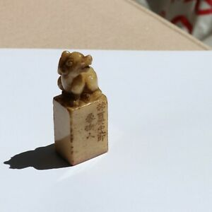 A Chinese Hand Carved Shoushan Seal E