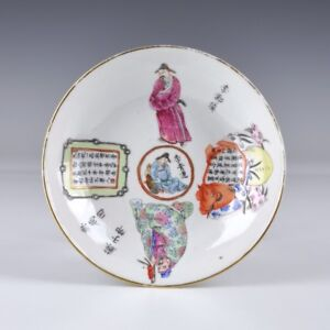 A Perfect 19th Ct Chinese Porcelain Wu Shuang Pu Dish Danguang Mark And Period