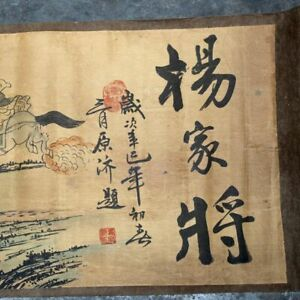 Chinese Old Picture Paper Figure Painting Long Scroll Painting Long Scroll