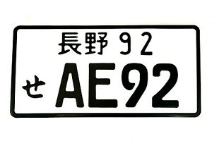 88 92 Toyota Corolla With Ae92 Numbers Japanese License Plate Tag