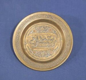 Vintage Antique Mixed Metal Persian Plate 5 7 8 Copper Brass Silver Very Old