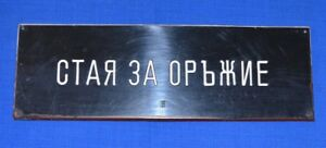 Bulgarian Military Outfit Door Plate Armoury Weapon Room