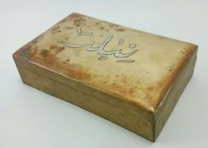 Antique Cigarette Box Sterling Silver Inlay Egyptian Arabic Case Brass Humidor