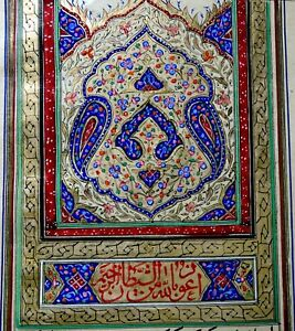 Islamic Manuscript One Part Of The Koran Signed By The Master Calligrapher