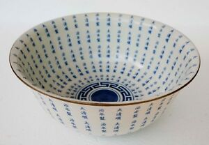 Vintage Chinese Porcelain Blue And White Bowl Characters Circle Mark