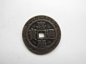 Th00325 Chinese Bronze Old Coins Copper Coins Jiaqing Tongbao Huaqian