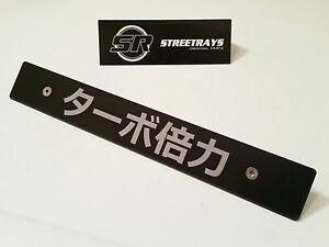 Sr Front License Plate Delete Jdm Japanese Kanji Turbo Boost Full Laser Engraved