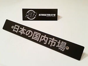 Aluminum License Plate Delete Kanji Laser Engraved Jdm Japanese Domestic Market