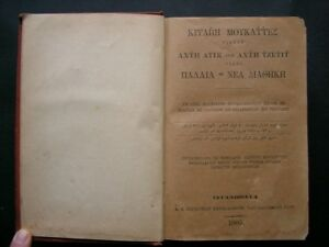 Ottoman Turkish Greek Greece Old Printed Karamanlides Bible Old