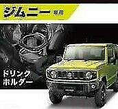 Suzuki Jimny Drink Holder Carmate Nz588 Made In Japan Jb64 Jb74 F s