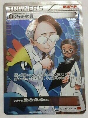 Pokemon TCG Rising Fist / Furious Fists - Fossil Researcher 101/096 (Japanese)