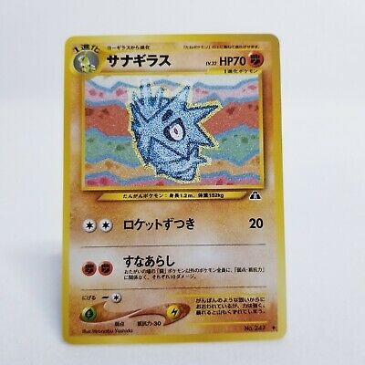 Pupitar No. 247 Japanese Neo Discovery 2000 Pokemon Card NM/Mint Pack Fresh!