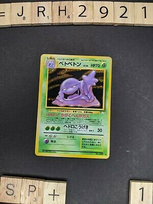 Muk	Fossil Japanese Holo SP+ Slight Play Plus 1 avlb Pokemon
