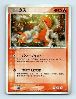 Torkoal 010/054 Holo EX Dragon Japanese Pokemon Card b75