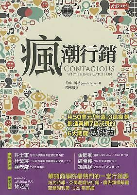 Contagious: Why Things Catch On (chinese And English Edition) By Berger, Jonah