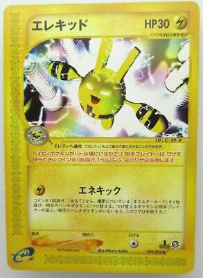 ELEKID Reverse Holo Rare - E-Reader - E-Series Aquapolis -Pokemon Cards 9/144
