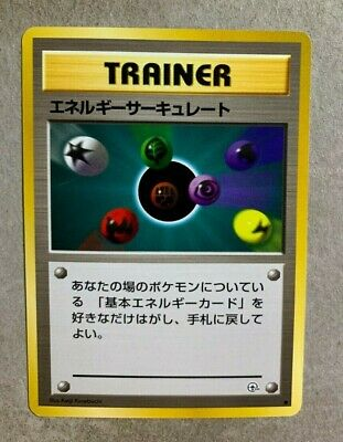 Japanese Energy Flow - Gym Heroes - Common Pokemon Card - NM/Mint