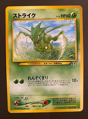 Japanese Scyther No. 123 Neo Discovery Uncommon Pokemon Card Near Mint