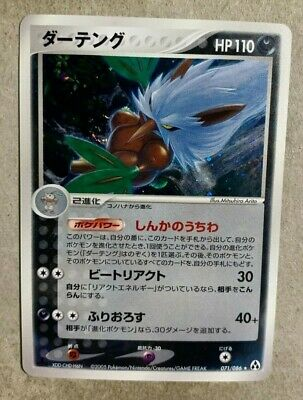1st Edition Japanese Shiftry 071/086 EX Legend Maker - Holo Pokemon Card - NM/M