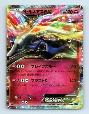 Xerneas EX 044/060 RR Holo 1st Edition XY1 Japanese Pokemon Card r11 ~ Played