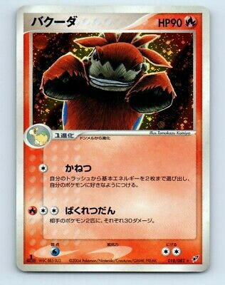 Camerupt 018/082 Holo 1st Edition EX Deoxys Japanese Pokemon Card r39 ~ Played