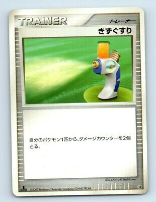 Potion 1st Edition EX Unseen Forces DP Japanese Pokemon Card r77 ~ Light Play
