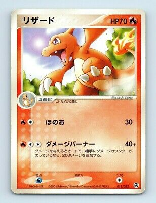 Charmeleon 011/052 Non-Holo EX FireRed & LeafGreen Japanese Pokemon ~ Played