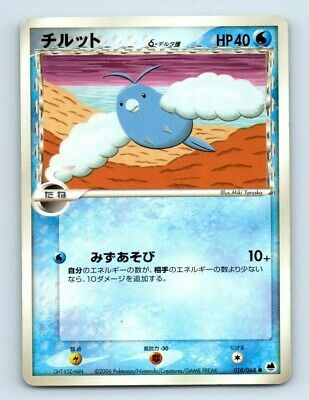 Swablu 018/068 Non-Holo EX Dragon Frontiers Japanese Pokemon Card d5 ~ Played