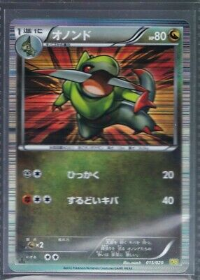 Fraxure 015/020 Japanese Pokemon cards Official