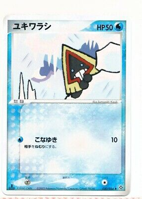 Snorunt 020/054 Dragon Japanese Pokemon cards Official A03