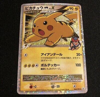 Pokemon Card Japanese Pikachu Lv X 043/DPt-P Advent of Arceus Set Holo Rare X2