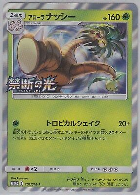 Pokemon Card Sun and Moon Forbidden Light Promo Alolan Exeggutor 201/SM-P Japan
