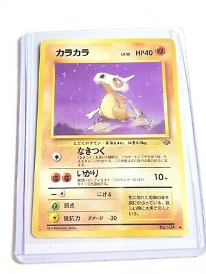 CUBONE - Japanese Jungle Set - No. 104 - Common - Pokemon Card - NM