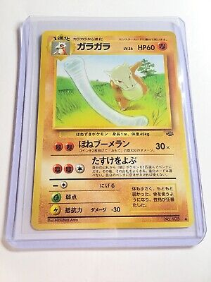 MAROWAK - Japanese Jungle Set - No. 105 - Uncommon - Pokemon Card - NM