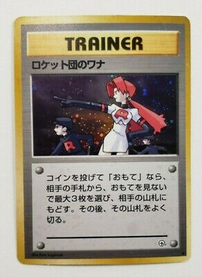 The Rocket's Trap Trainer Japanese HOLO Gym Heroes Pokemon Card EXCELLENT LP