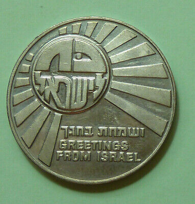 Israel 1977. The Annual Badge Of The Israeli State Corporation Medals And Coins.