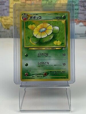 SHIPS SAME DAY SKIPLOOM No. 188 Japanese Neo Genesis - Pokemon Card Uncommon LP