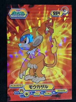 Monferno Pokemon Card Game Diamond Version&Pearl Nintendo Japanese Japan F/S