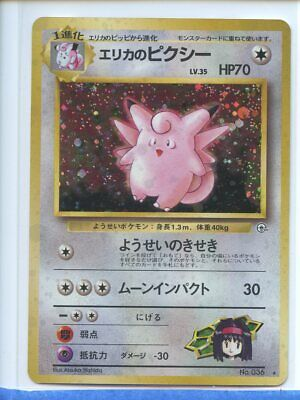 Erika's Clefable Holo Japanese Gym Heroes 1 Ex/LP Pokemon