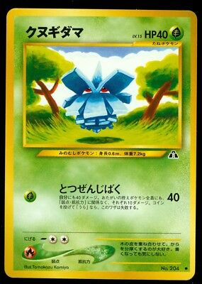 Pokemon PINECO #204 Japanese Neo Discovery - - MINT