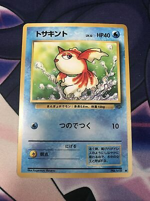 Goldeen Jungle Set #118 Japanese Vintage Pokemon Card Mint Pack Fresh