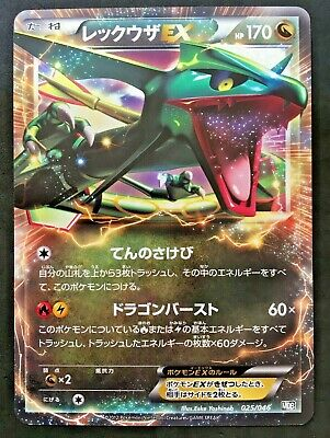 Rayquaza EX 1st Pokemon Card Japanese Holo Rare Dragons Exalted From Japan NM