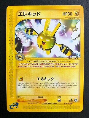Japanese Pokemon Card Wizard Aquapolis - Elekid 039/092 1st E2 - Nm/m