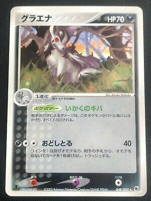Japanese Pokemon Card Ex Ruby&sapphire - Mightyena 048/055 1st Holo - Exc