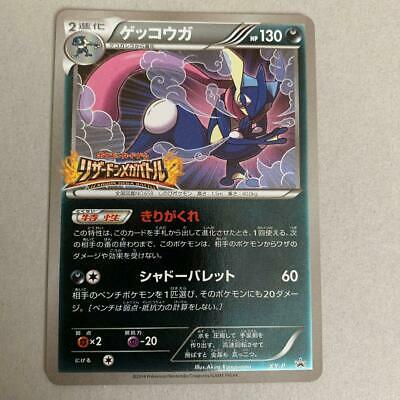 Pokemon 2014 XY Promo Charizard Mega Battle Greninja XY-P Promo card collection