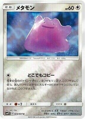 pokemon card game TCG Ditto SMP2 Detective Pikachu 023/024 JAPANESE Holo MINT