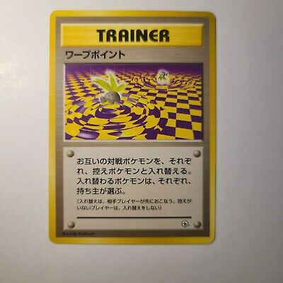 Warp Point x1 Japanese Gym Challenge No Rarity LP Pokemon 1999 Wizards 6+
