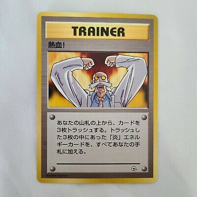 Fervor x1 Japanese Gym Challenge No Rarity LP Pokemon 1999 Wizards 6+