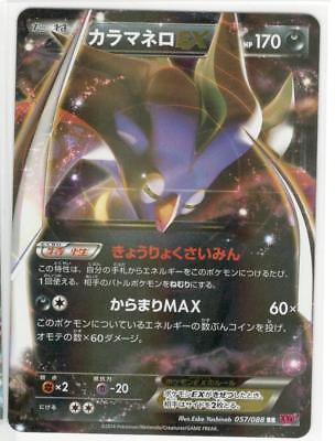Pokemon JAPANESE Malamar EX 057/088 RR XY4 Phantom Gate Near Mint 1st NM