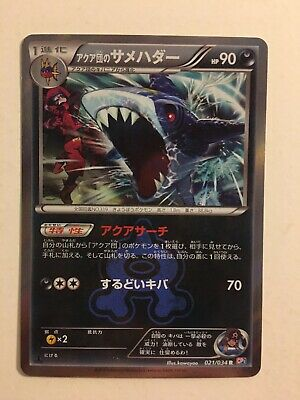Pokemon Card / Carte Team Aqua's Sharpedo Rare 021/034 1ED CP1 ( Double Crisis )